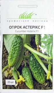 Огірки Астерікс (20шт)