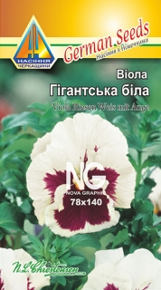 Віола Гігантська біла з глазком (0.1г)