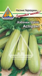 Кабачки цукіні Аспірант (3г)