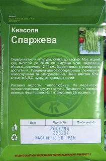 Квасоля овочева Росілка (30г)