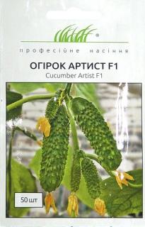 Огірки Артіст (50шт)
