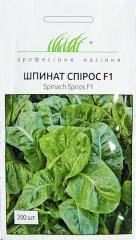 Шпинат Спірос F1 (200шт)