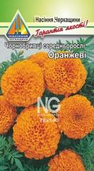 Чорнобривці Оранжеві середньорослі (10г)