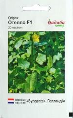Огірки Отелло F1 (20шт)
