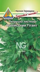 Петрушка листкова Італійський Гігант (3г)