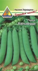 Горох Вальверде овочевий (10г)