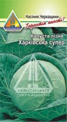 Капуста Харківська Зимова (10г)