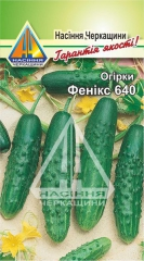 Огірки Фенікс 640 (10г)