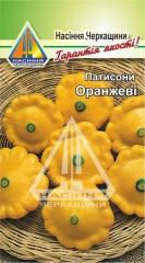 Патисони Оранжеві (2г)