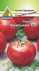 Помідори Київський 139 (0.2г)
