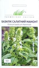 Базилік салатний Мамонт (0,5г)