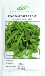 Рукола (рокет-салат) (20г)
