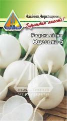 Редька Літня Одеська 5 (3г)