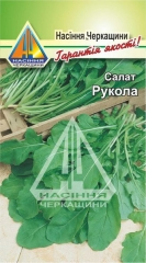 Салат листковий Руккола (10г)