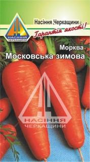 Морква Московська зимова (15г)