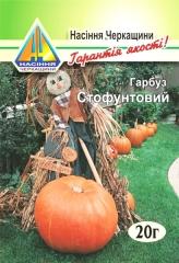 Гарбуз Стофунтовий (30г)