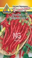 Перець гострий Баранячий ріг (0.3г)