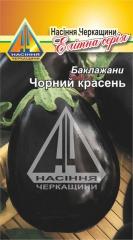 Баклажани Чорний красень (0,3г)