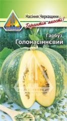 Гарбуз Голонасінний (10г)