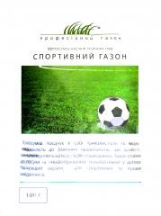 Трава газонна Спортивний (100г)