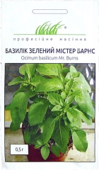 Базилік зелений Містер Барнс (0,5г)